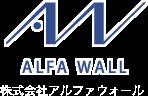 株式会社アルファウォール